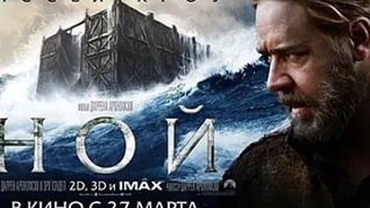 Ной HD(приключенческий фильм, фэнтези) 2014