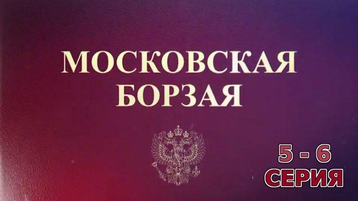 Московская борзая 5 - 6 серия. Криминальная мелодрама.