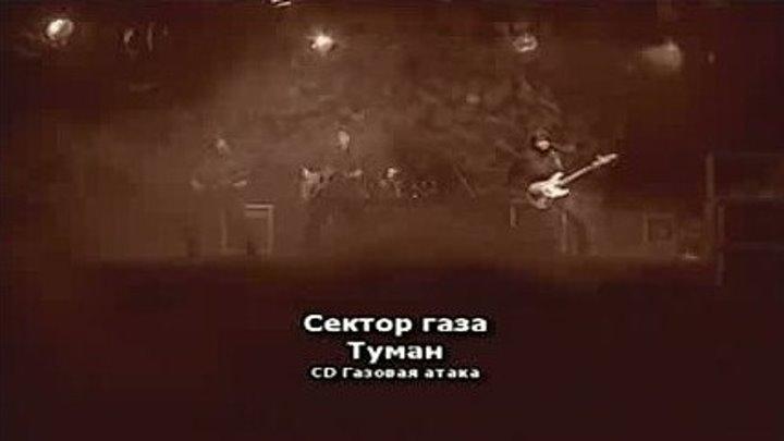 Сектор газа - туман (1996)