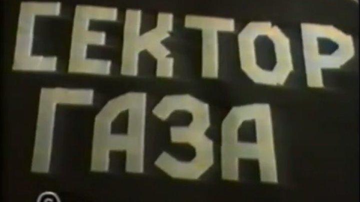 Сектор газа - лирика (1993)