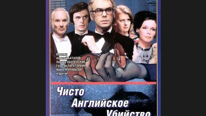 """""""Чисто английское убийство"""" _ (1974) Детектив,экранизация. Серии 1-2."""