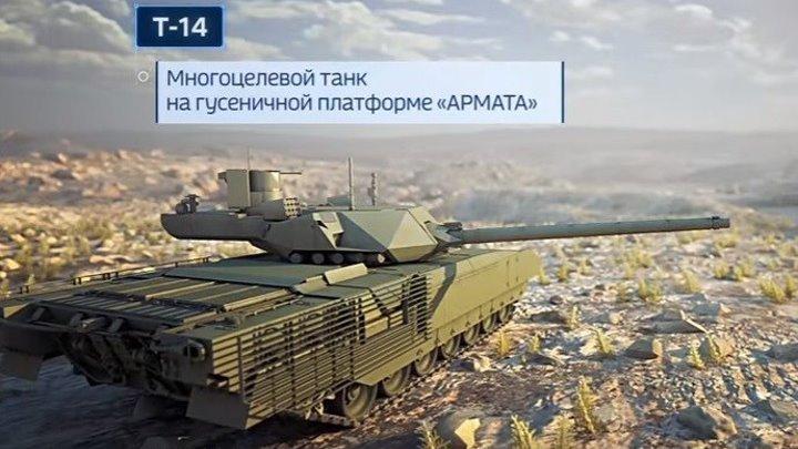 """Многоцелевой танк Т-14 на гусеничной платформе """"Армата"""""""