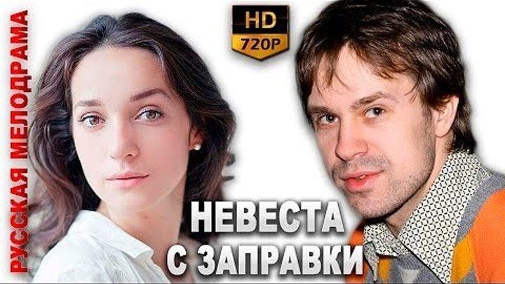 Невеста с заправки 2014 русская мелодрама