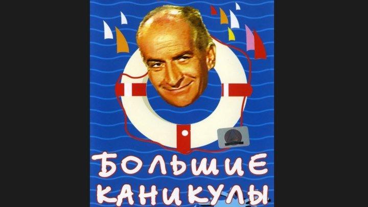 """""""Большие каникулы"""" _ (1967) Комедия. (HD 720p.)"""