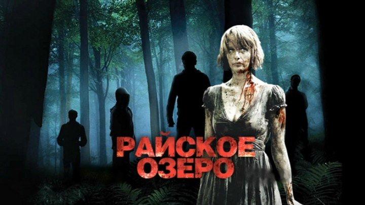 Райское озеро (2008) Триллер, драма. Трейлер и фильм