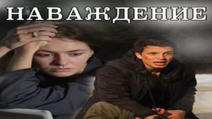 Наваждение, 2016 год, 1 серия (детектив, мелодрама)