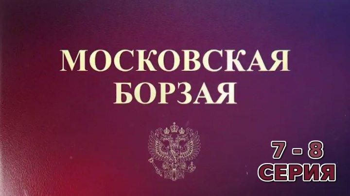 Московская борзая 7 - 8 серия. Криминальная мелодрама.