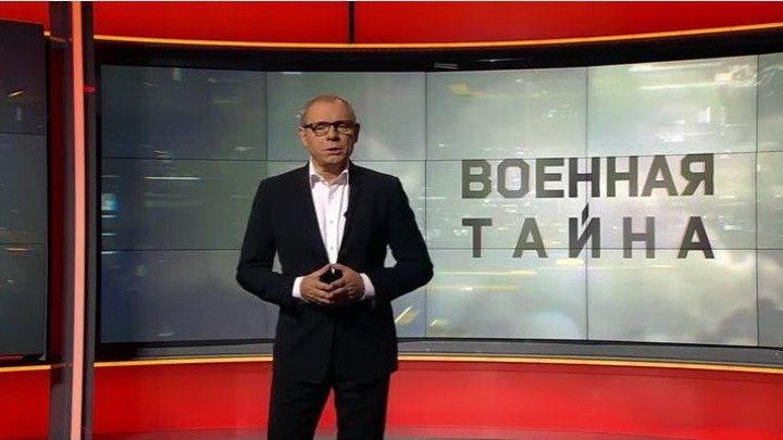 Военная тайна с Игорем Прокопенко (2016.10.22)