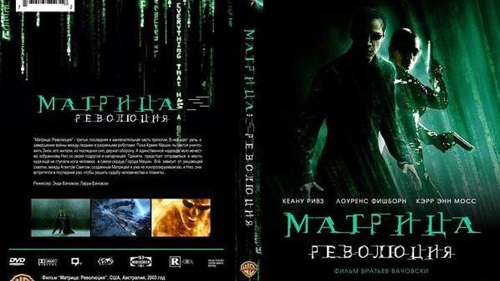 """К/Ф """" Матрица -3. Революция """" 2003 (16+) США , Австралия. Фантастика, Боевик, Приключения"""
