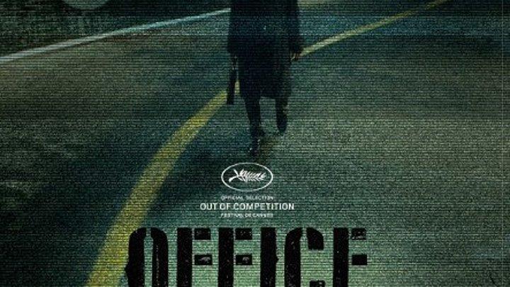 Офис / Opiseu / Office (2015 триллер )