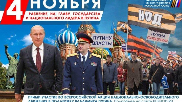 Грандиозные последствия! Прорыв России и В.Путина после 4 ноября - День Народного Единства! Е. Фёдоров о смысле поддержи Путина в этот день! ПОДЕЛИТЕСЬ!