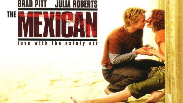 """Мексиканец"" _ (2001) Боевик,мелодрама,комедия,криминал,приключения. (HD 720p.)"