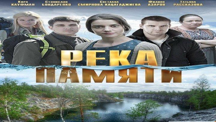 Река памяти_ драма, мелодрама(наше кино)