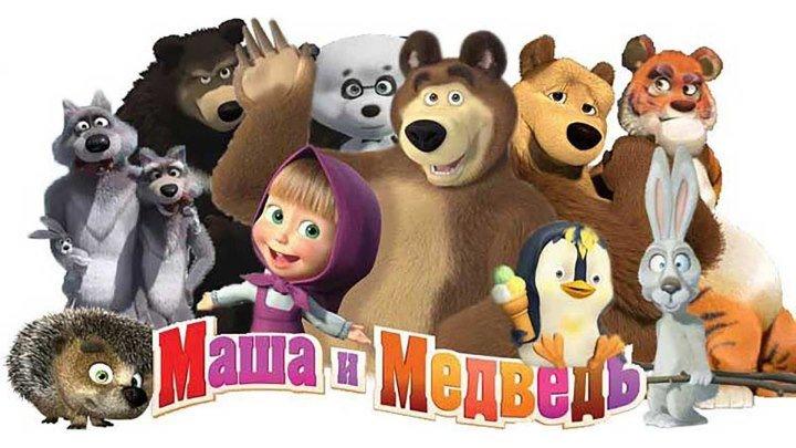 Маша и Медведь - Музыкальные серии! Сборник лучших мультфильмов про Машу с песенками (Часть 1)