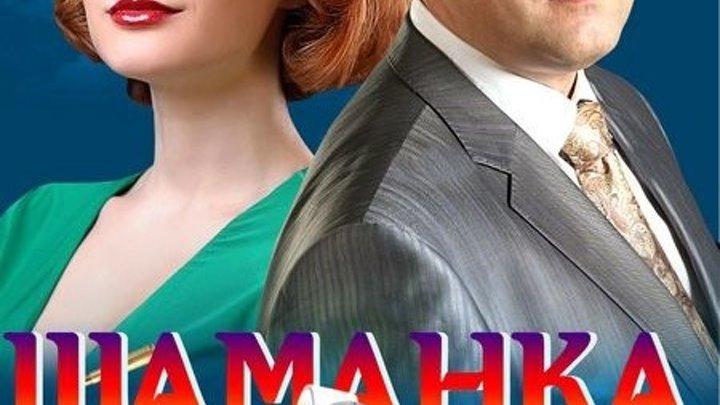"HD Сериал ""Шаманка"" 10 Серия Детектив 2015 года"