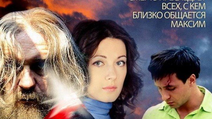 Если небо молчит (1-4 серии подряд) Триллер,мистика,экранизация