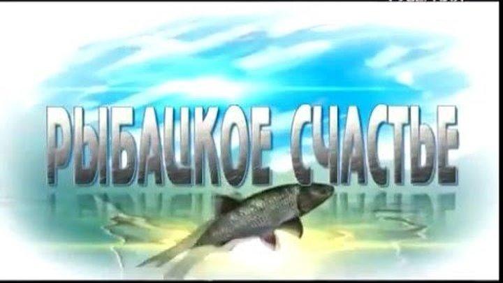 Рыбацкое счастье 25.04.2017. Рыбалка на открытой воде