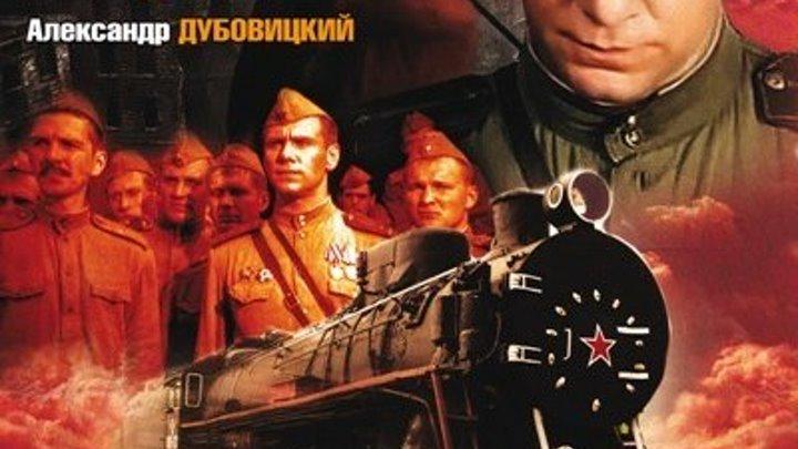 ЭШЕЛОН, КЛАСС! Сразу Все серии Русского Военного фильма, 1- 8 серия