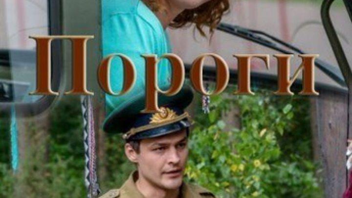Пороги 1-4 серия (2015) Мелодрама сериал про границу