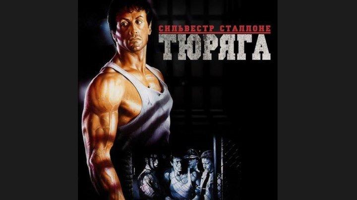 """""""Тюряга"""" _ (1989) Боевик,драма,криминал. (Full HD 1080р.)"""