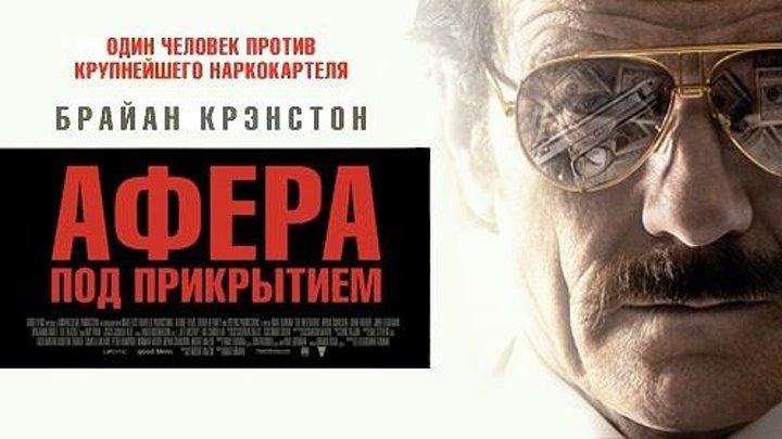 Афера под прикрытием HD(триллер)2016