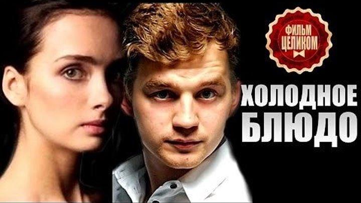 Холодное блюдо 2015 Русские мелодрамы