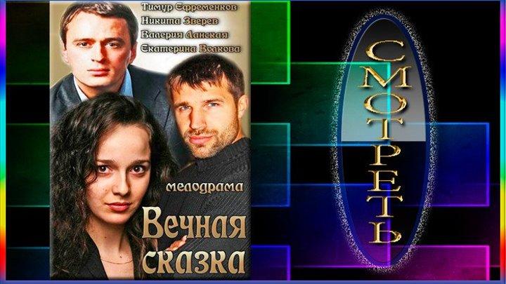 Вечная сказка 2013 Русская мелодрама