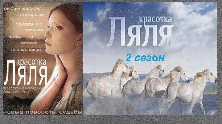 Красотка Ляля 1 серия (2 сезон)