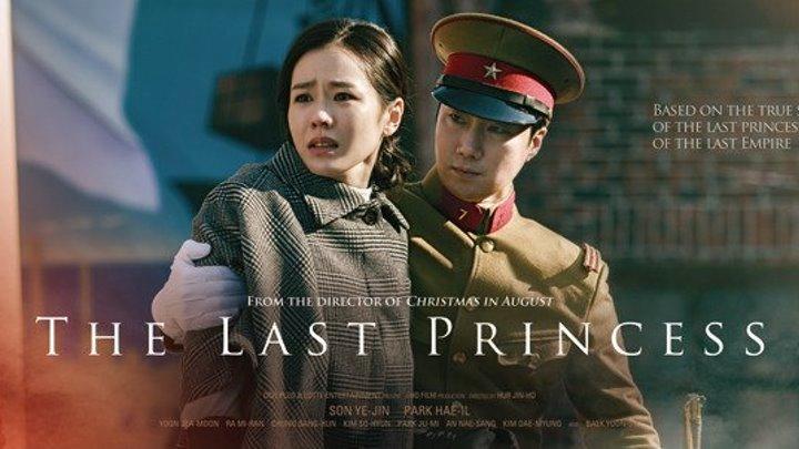 Deokhyeongjoo (2016)Принцесса Ток-хе