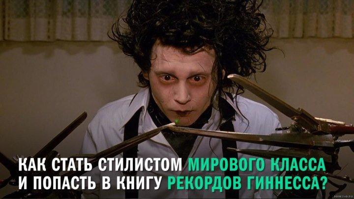 Анна Руки-ножницы