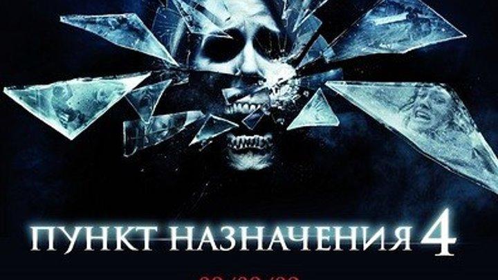 Пункт назначения 4 (2009) фильм ужасов, триллер