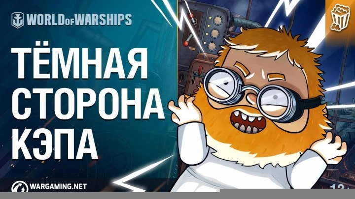 Тёмная сторона Кэпа [World of Warships]