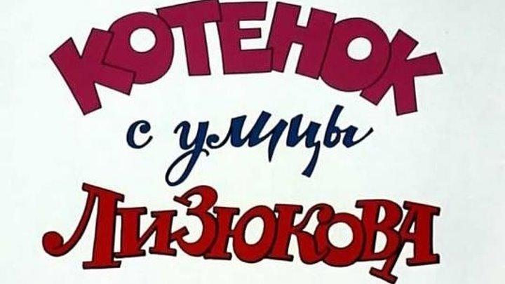 ,,Котенок...с...улицы...Лизюкова,, (1988)СССР.Мультфильм.HD+