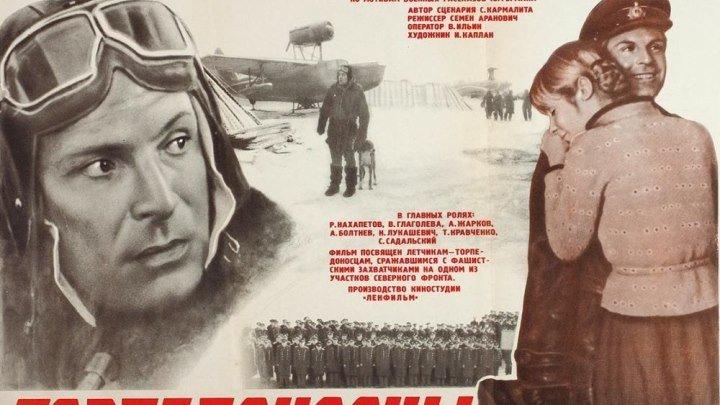 Торпедоносцы. (1983)