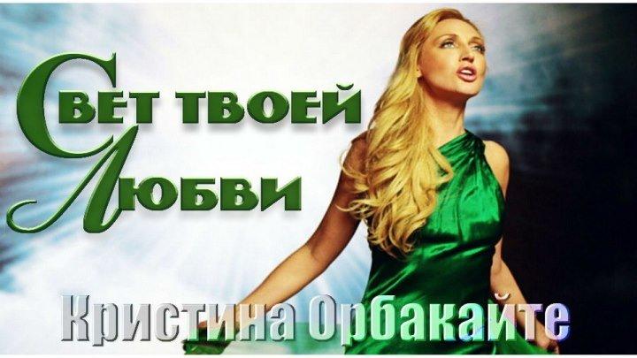 ★♥♫♥♫★Кристина Орбакайте - «Свет твоей любви»★♥♫♥♫★