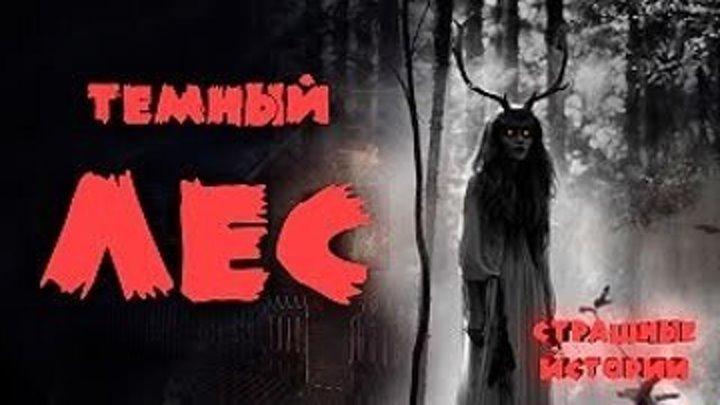 ,,Темный...лес...2,, (2015)Ужасы.