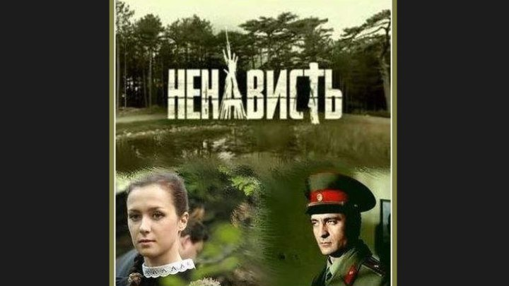 """Ненависть"" _ (2008) Драма,мелодрама. Серии 1-4."