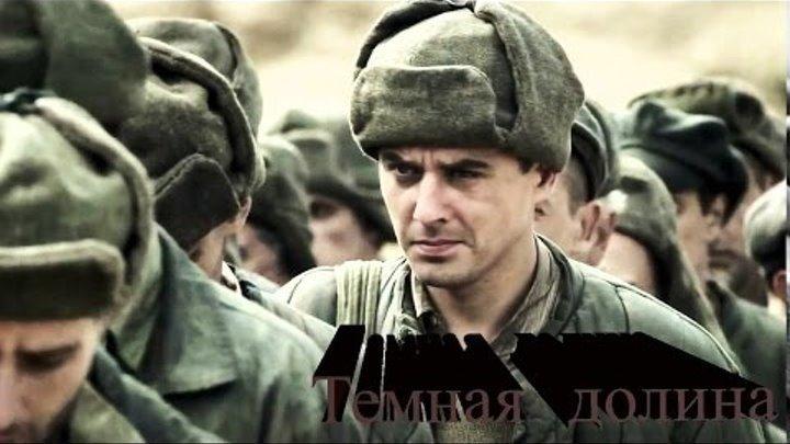 КРУТОЙ БОЕВИК Тёмная долина русские фильмы, боевики 2016