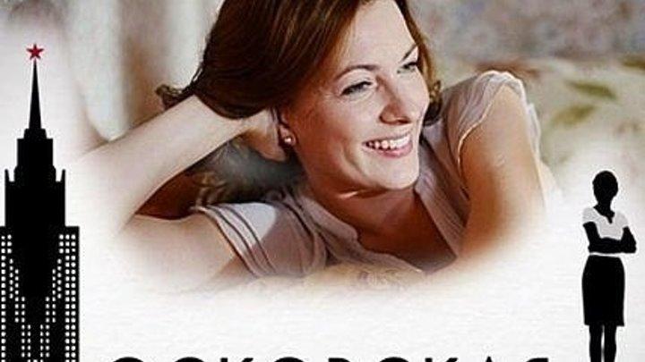 Московская борзая [Серии: 17 - 20 из 20] (2015: Криминальный фильм, мелодрама)