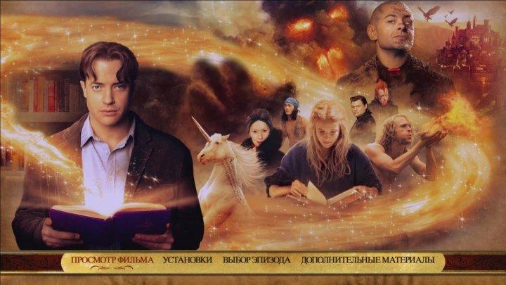 Чернильное сердце (2008) приключения