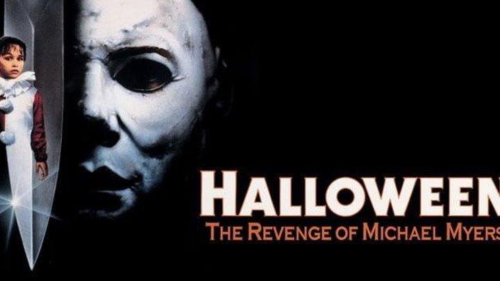 Хэллоуин 5. Месть Майкла Майерса / Ужасы, триллер / США / 1989 (16+)