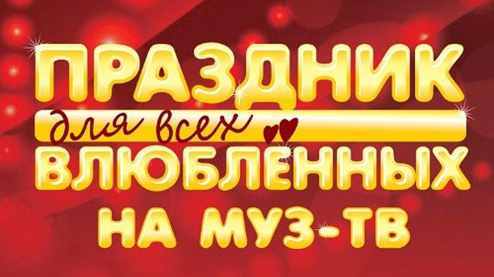 Праздничный концерт для всех влюбленных на Муз-тв