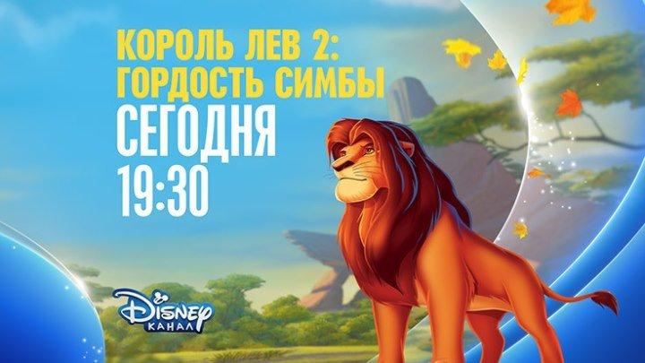 """""""Король Лев-2: Гордость Симбы"""" на Канале Disney!"""