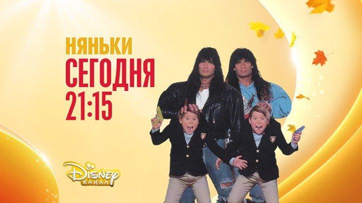 """Няньки"" на Канале Disney!"