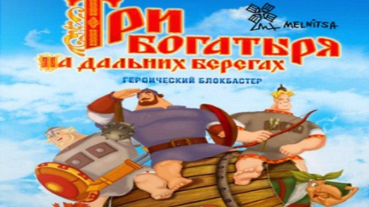 Три богатыря на дальних берегах (мультфильм, приключения)