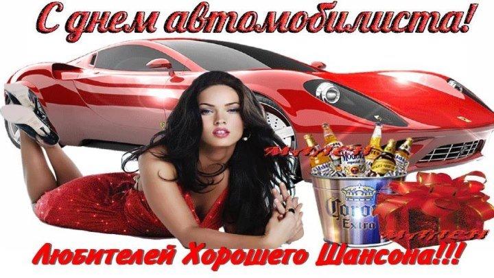 Друзья, с Днем Автомобилиста!!! Андрей Данцев - Шоферская доля