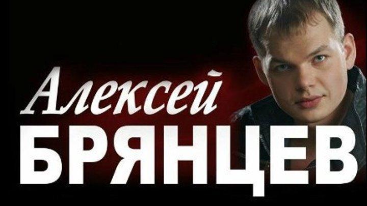 Алексей Брянцев - От тебя до тебя - NEW 2016