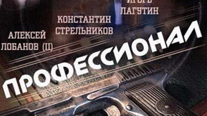 """зачетный сериал-боевик- Профессионал 1-4 серия из 16, подстава КГБ, побег, разбор полетов...ремейк французского фильма """"Профессионал"""" с Ж.П. Бильмондо."""