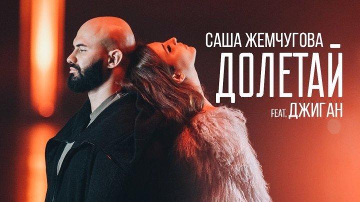 САША ЖЕМЧУГОВА FEAT. ДЖИГАН — ДОЛЕТАЙ ⁄ ПРЕМЬЕРА 2016