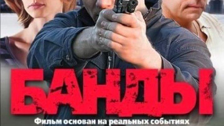 БАНДЫ 1 2 3 4 серии Остросюжетный Боевик Криминал